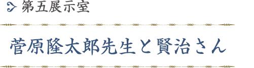 第五展示室「菅原隆太郎先生と賢治さん」