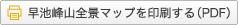 早池峰山全景マップを印刷する(PDF)