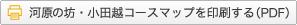 河原の房・小田越えコースマップを印刷する(PDF)